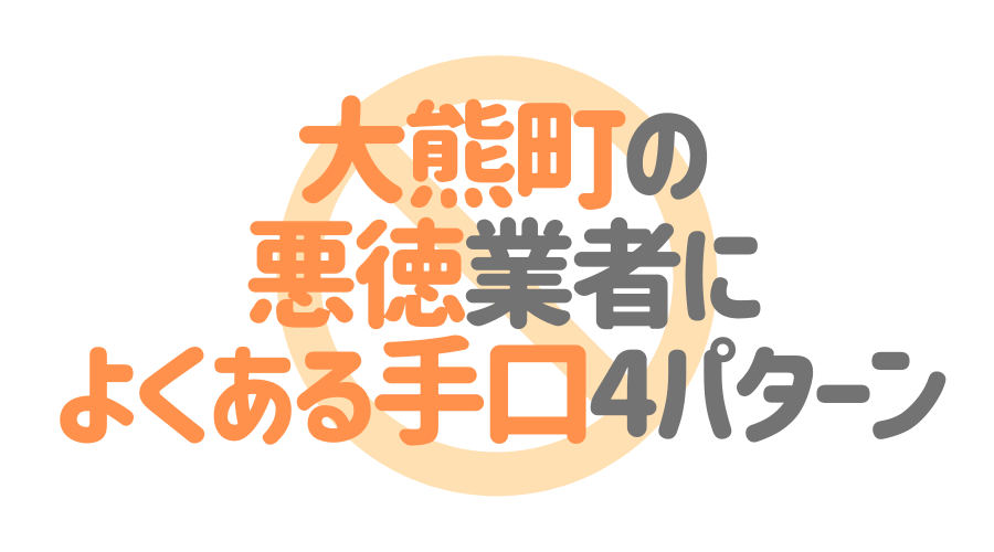 福島県大熊町の悪徳塗装業者によくある手口4パターン