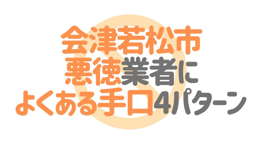 福島県会津若松市の悪徳塗装業者によくある手口4パターン