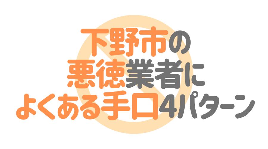 栃木県下野市の悪徳塗装業者によくある手口4パターン