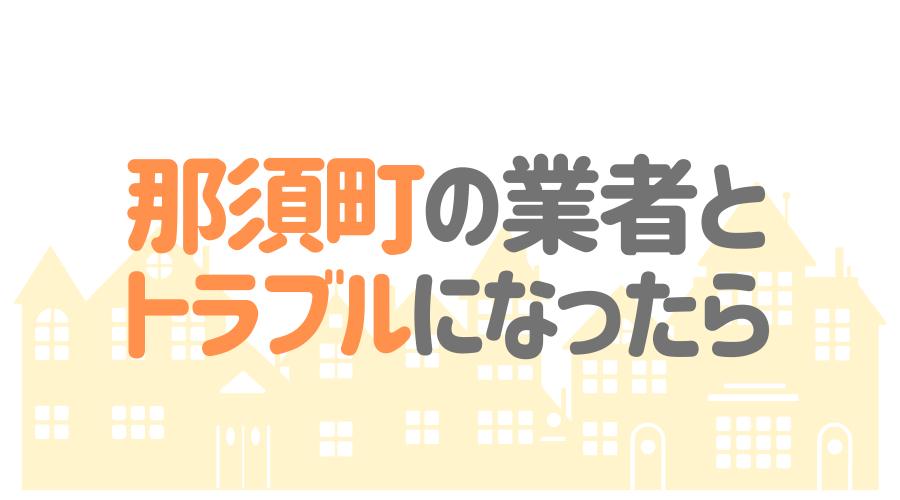 栃木県那須町の塗装業者とトラブルになった場合の対処方法