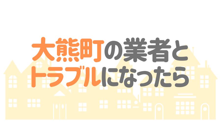 福島県大熊町の塗装業者とトラブルになった場合の対処方法