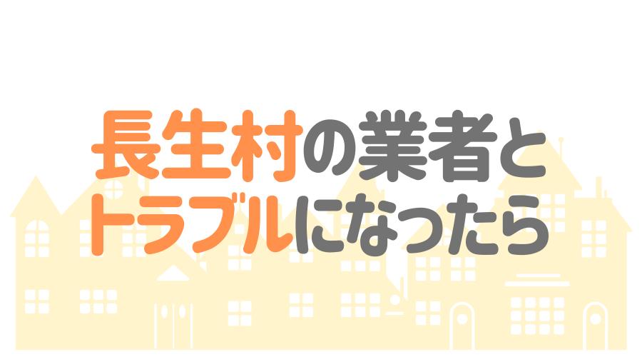 千葉県長生村の塗装業者とトラブルになった場合の対処方法
