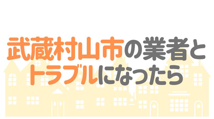 東京都武蔵村山市の塗装業者とトラブルになった場合の対処方法