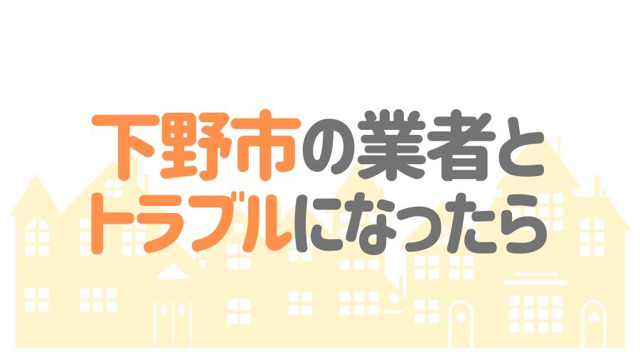栃木県下野市の塗装業者とトラブルになった場合の対処方法
