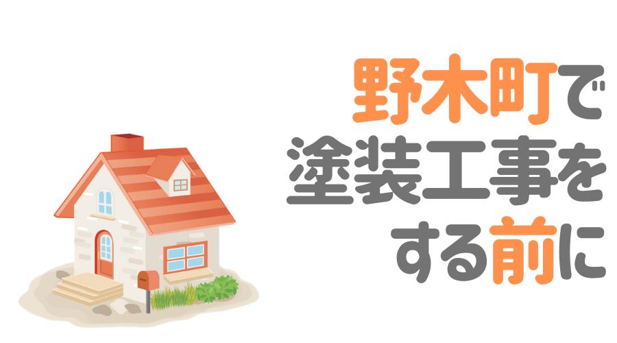 栃木県野木町で塗装工事をする前に…