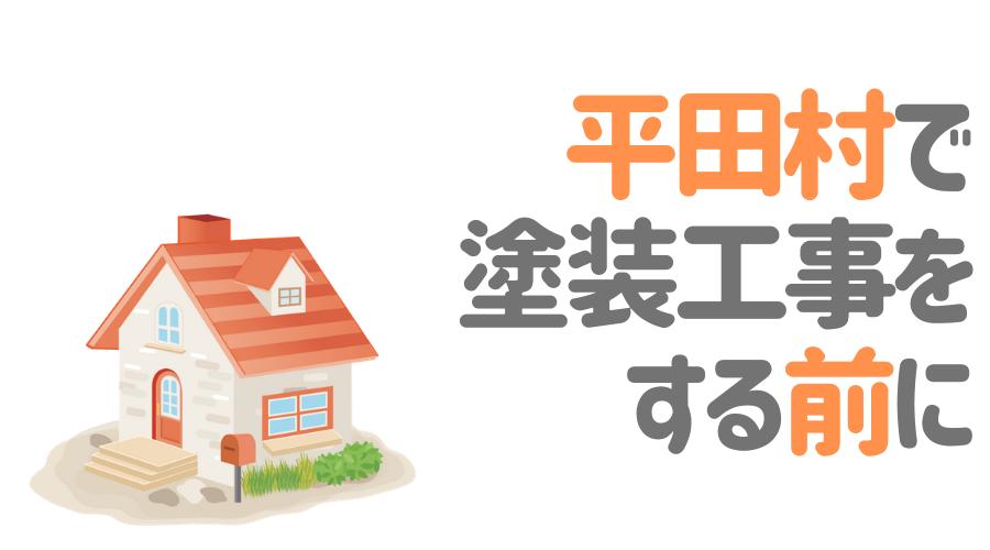 福島県平田村で塗装工事をする前に…