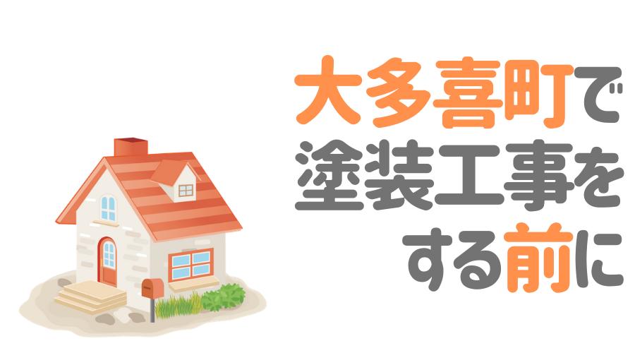 千葉県大多喜町で塗装工事をする前に…