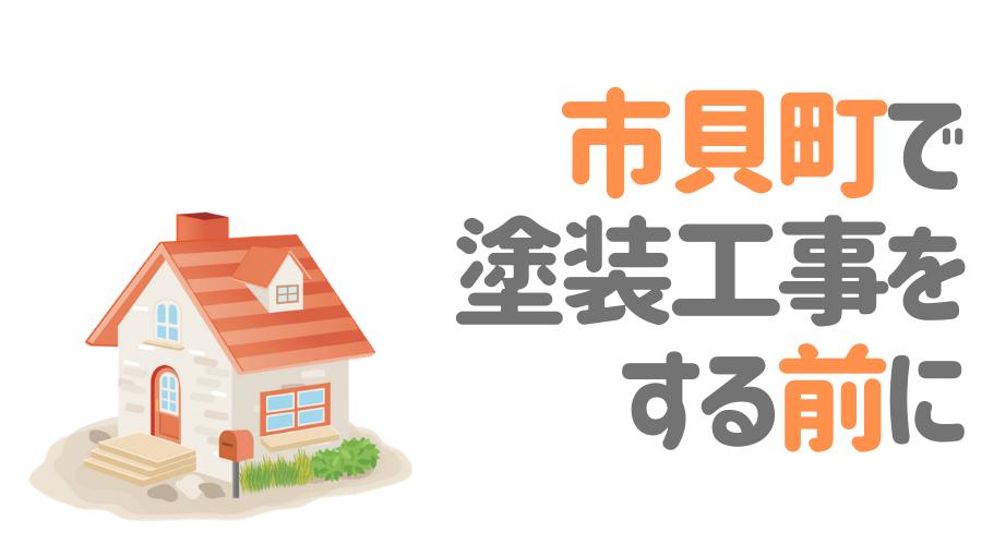 栃木県市貝町で塗装工事をする前に…