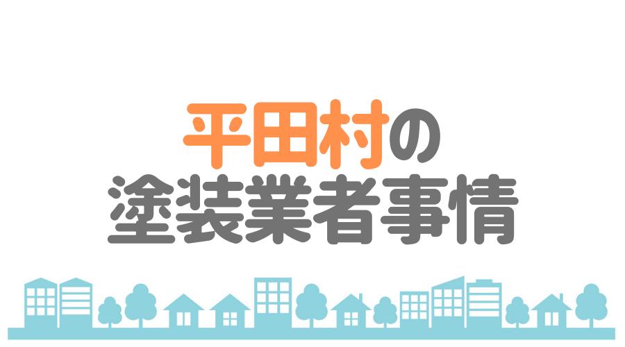 福島県平田村の塗装業者事情