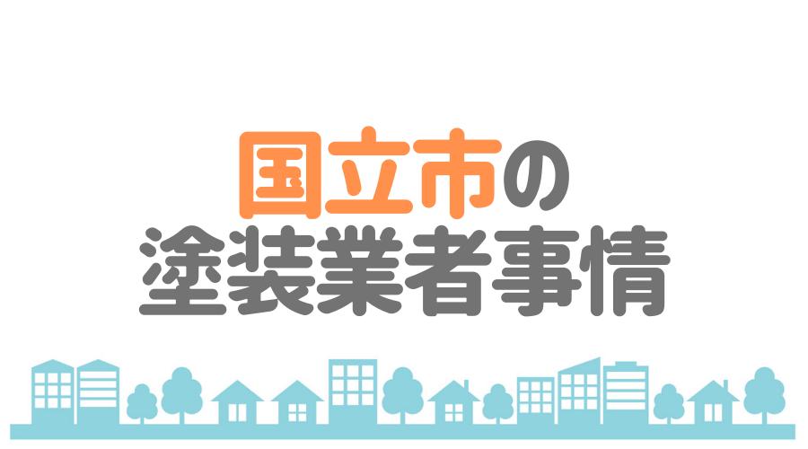 東京都国立市の塗装業者事情