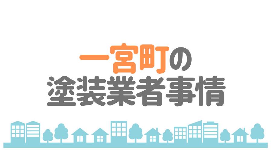 千葉県一宮町の塗装業者事情