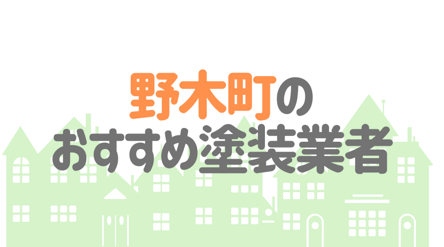 栃木県野木町のおすすめ「屋根・外壁塗装業者」一覧