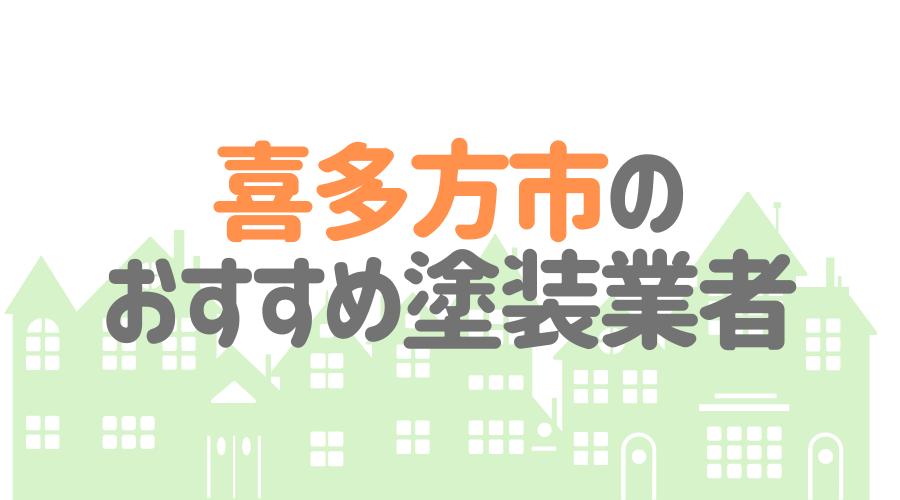 福島県喜多方市のおすすめ「屋根・外壁塗装業者」一覧