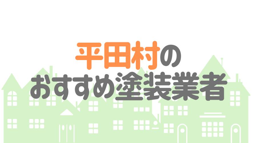 福島県平田村のおすすめ「屋根・外壁塗装業者」一覧