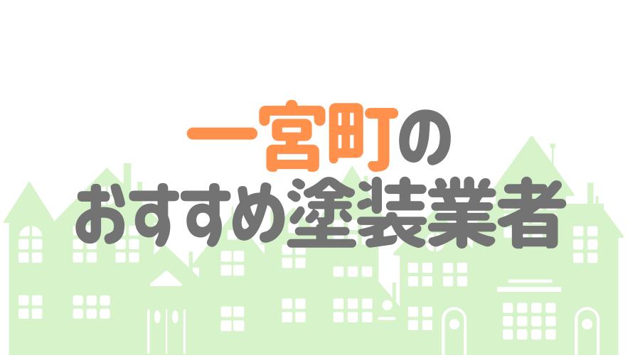 千葉県一宮町のおすすめ「屋根・外壁塗装業者」一覧