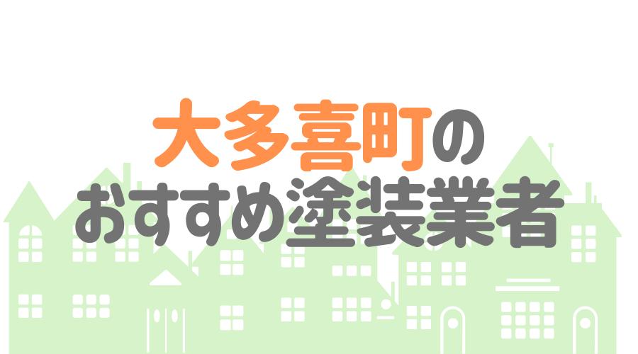 千葉県大多喜町のおすすめ「屋根・外壁塗装業者」一覧