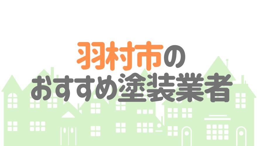 東京都羽村市のおすすめ「屋根・外壁塗装業者」一覧