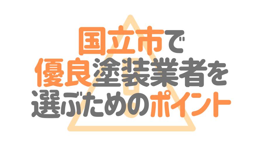 東京都国立市で「優良塗装業者」を選ぶためのポイント