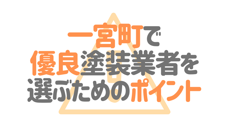 千葉県一宮町で「優良塗装業者」を選ぶためのポイント