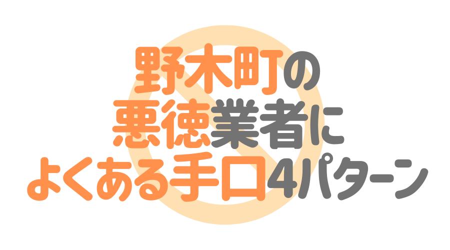 栃木県野木町の悪徳塗装業者によくある手口4パターン