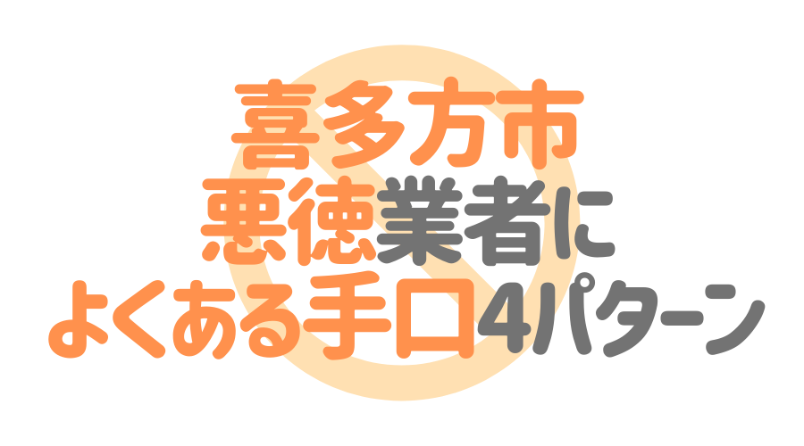 福島県喜多方市の悪徳塗装業者によくある手口4パターン