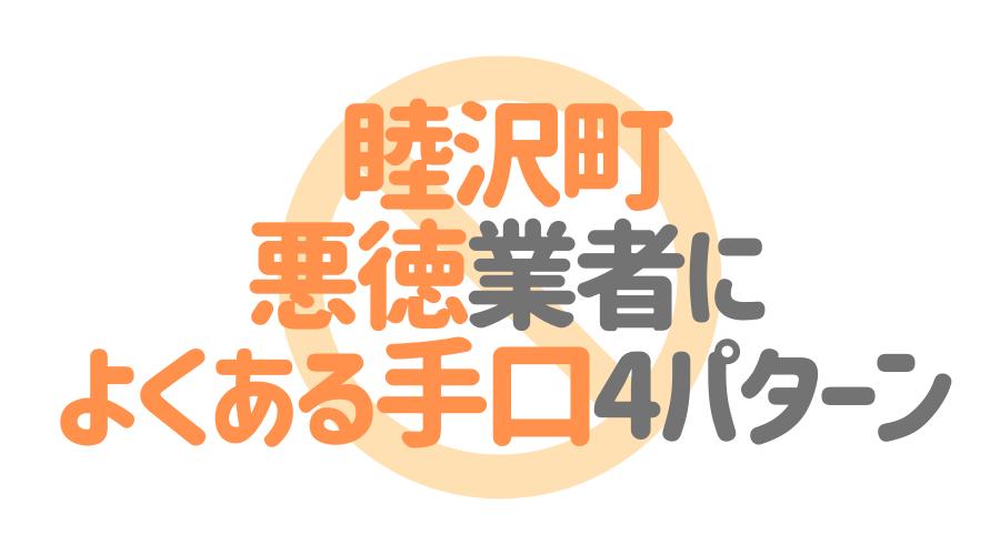 千葉県睦沢町の悪徳塗装業者によくある手口4パターン