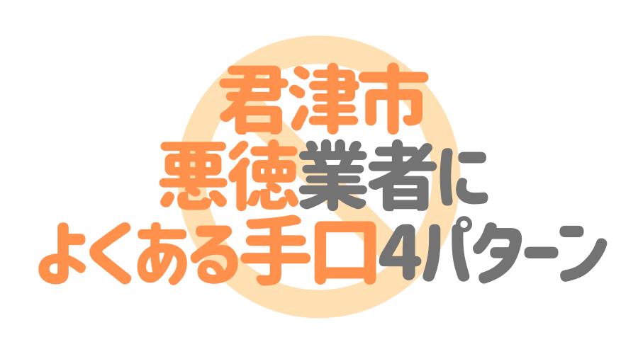 千葉県君津市の悪徳塗装業者によくある手口4パターン