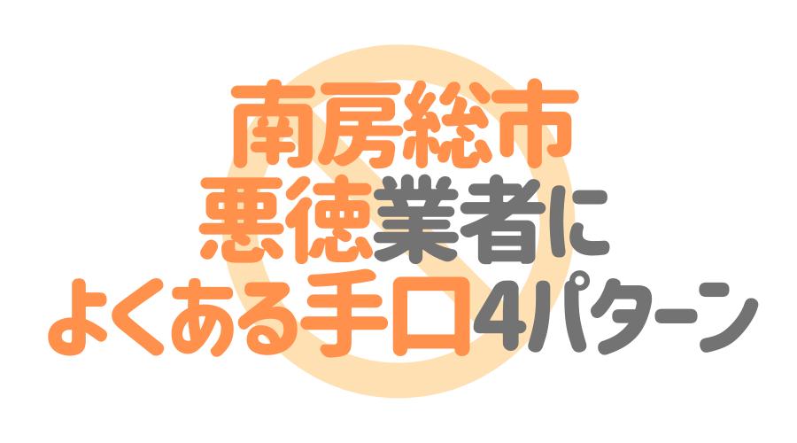 千葉県南房総市の悪徳塗装業者によくある手口4パターン