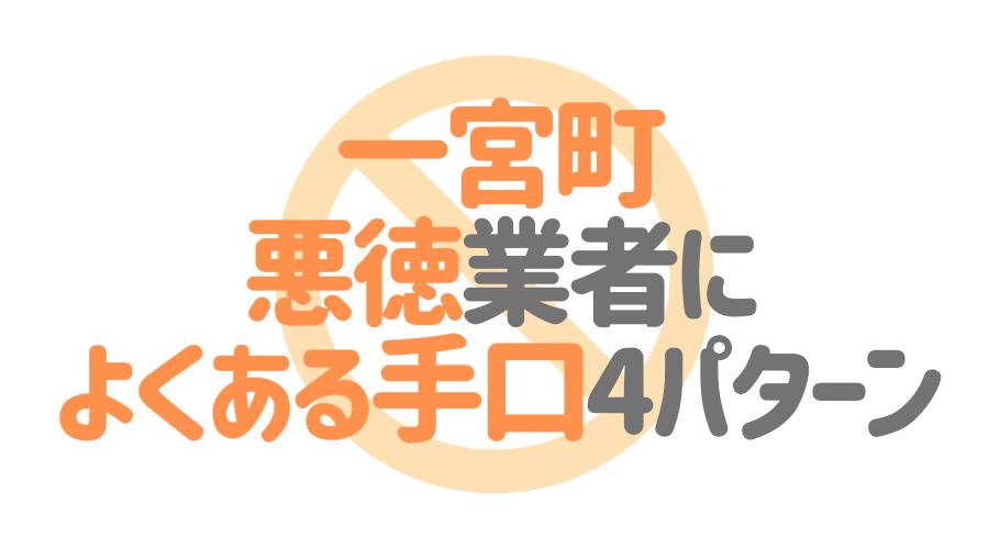 千葉県一宮町の悪徳塗装業者によくある手口4パターン