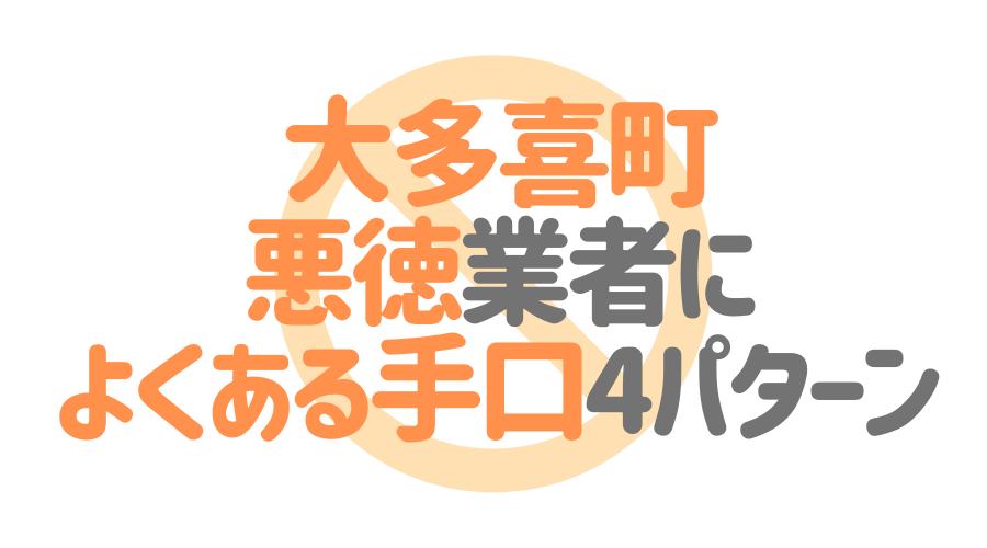 千葉県大多喜町の悪徳塗装業者によくある手口4パターン
