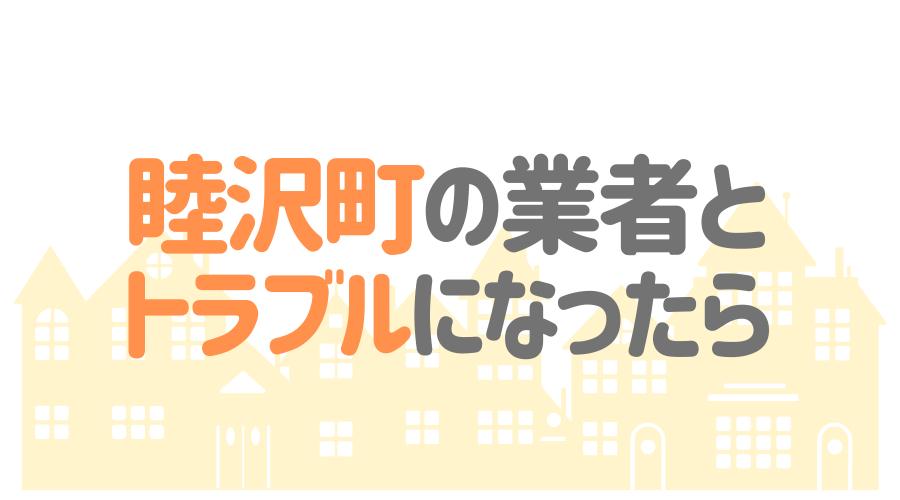 千葉県睦沢町の塗装業者とトラブルになった場合の対処方法