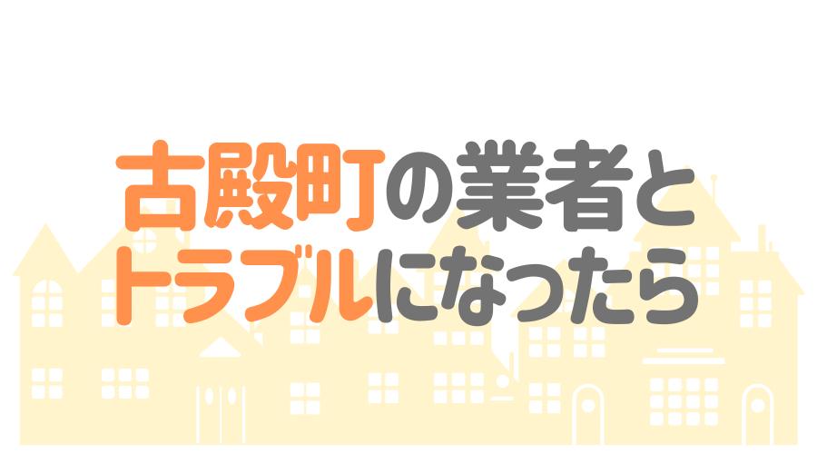 福島県古殿町の塗装業者とトラブルになった場合の対処方法