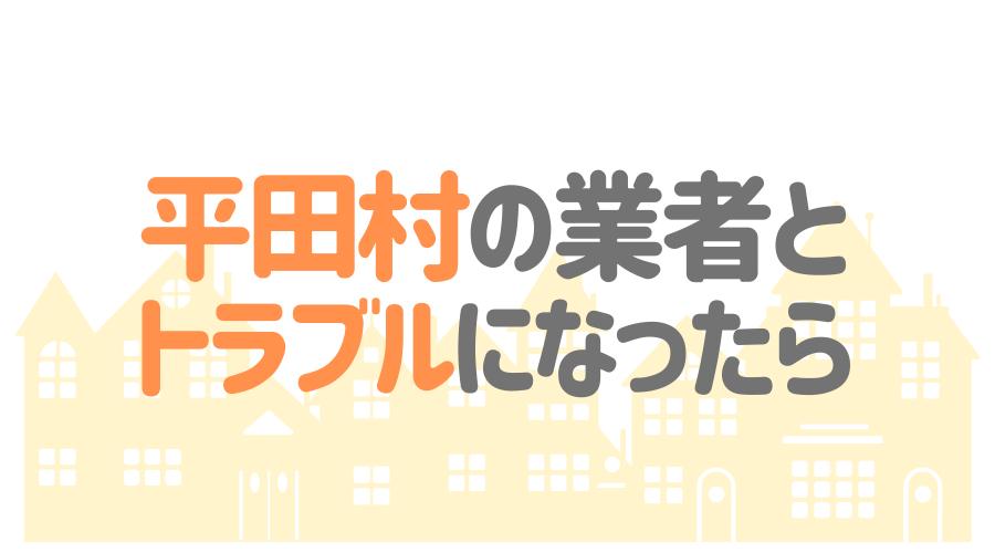 福島県平田村の塗装業者とトラブルになった場合の対処方法