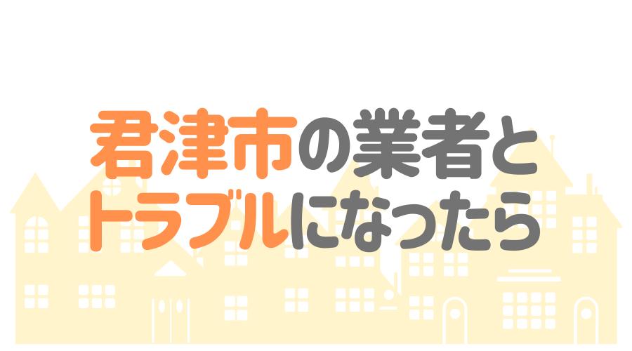 千葉県君津市の塗装業者とトラブルになった場合の対処方法