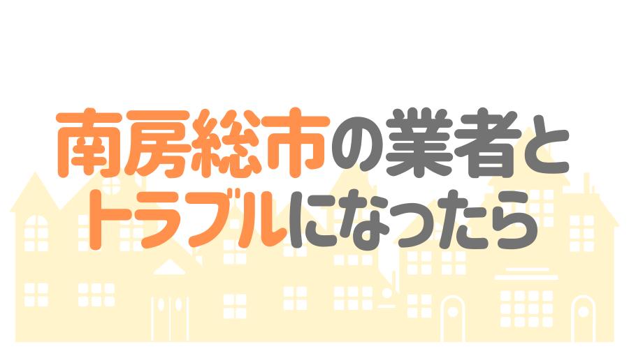 千葉県南房総市の塗装業者とトラブルになった場合の対処方法