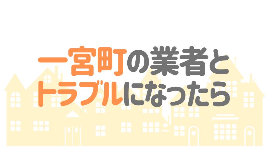 千葉県一宮町の塗装業者とトラブルになった場合の対処方法