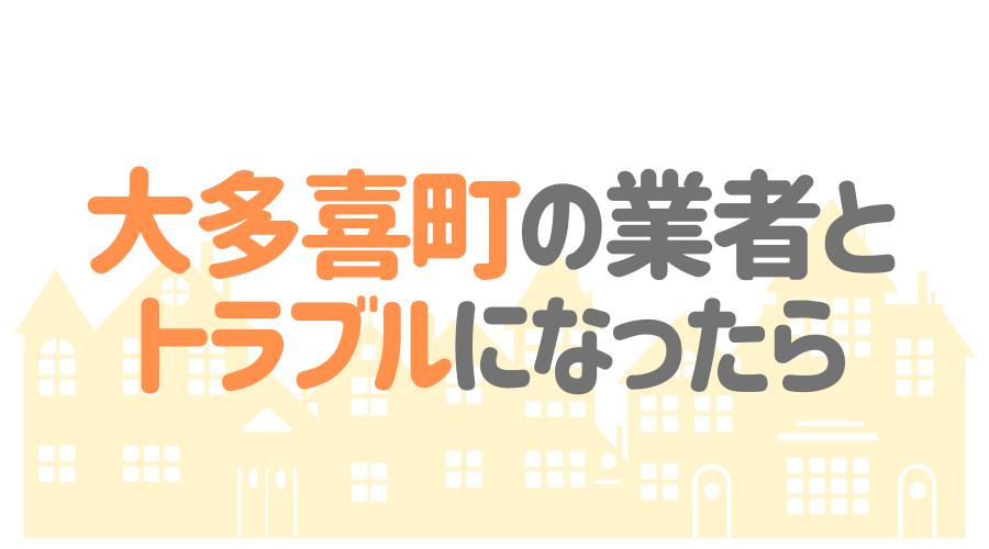 千葉県大多喜町の塗装業者とトラブルになった場合の対処方法
