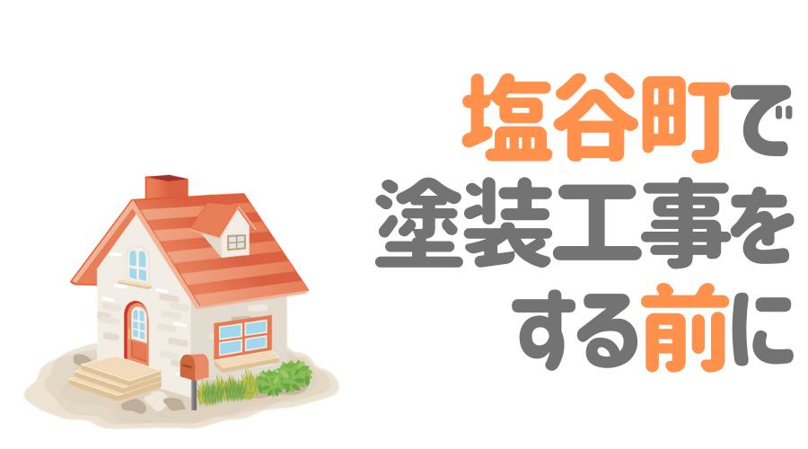 栃木県塩谷町で塗装工事をする前に…