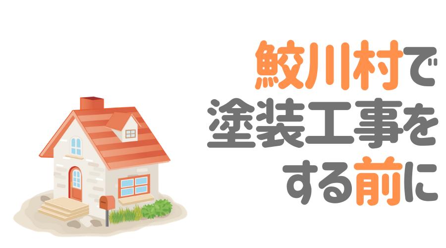 福島県鮫川村で塗装工事をする前に…