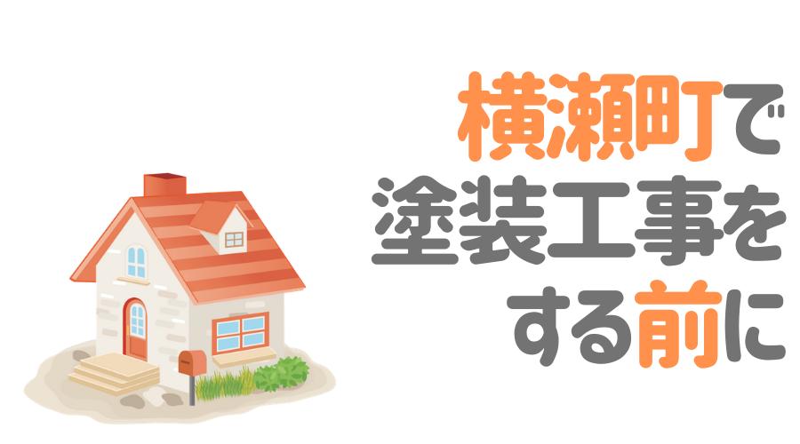 埼玉県横瀬町で塗装工事をする前に…