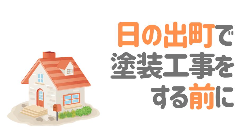 東京都日の出町で塗装工事をする前に…