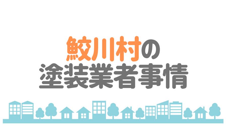 福島県鮫川村の塗装業者事情