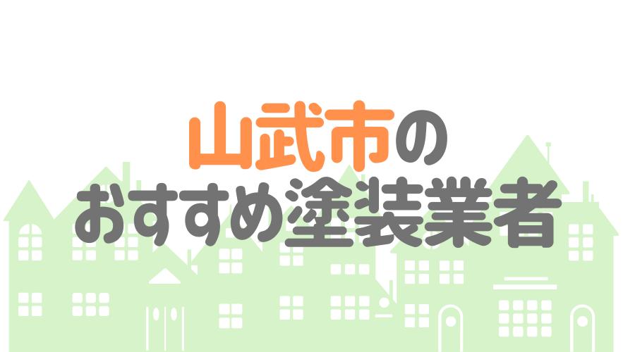 千葉県山武市のおすすめ「屋根・外壁塗装業者」一覧