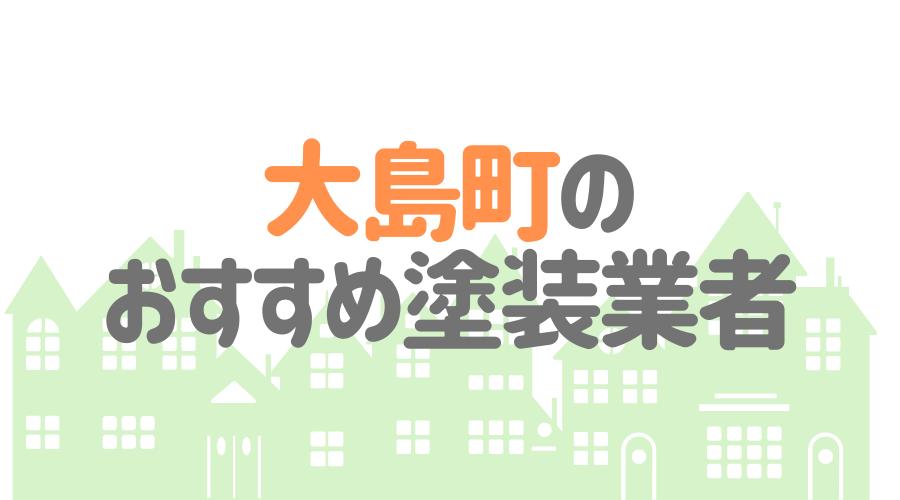 東京都大島町のおすすめ「屋根・外壁塗装業者」一覧
