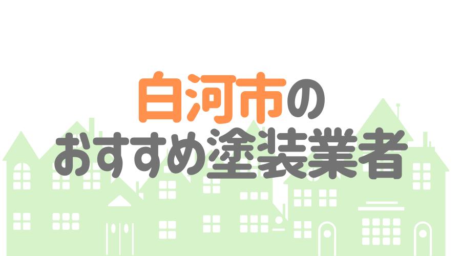 福島県白河市のおすすめ「屋根・外壁塗装業者」一覧