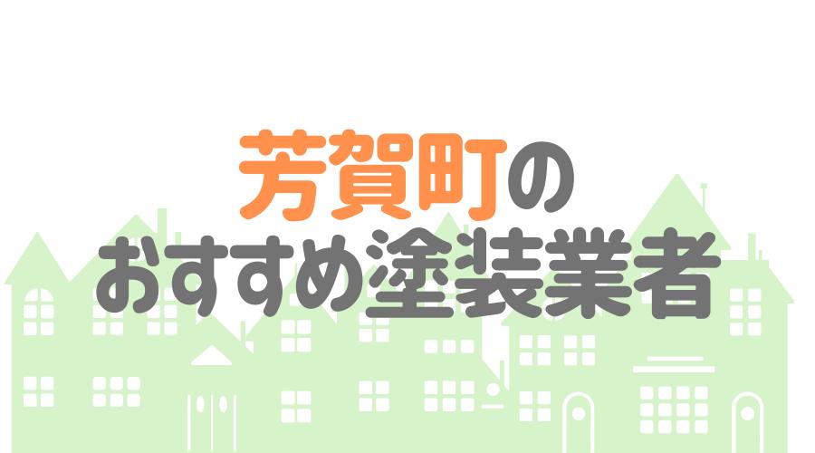 栃木県芳賀町のおすすめ「屋根・外壁塗装業者」一覧