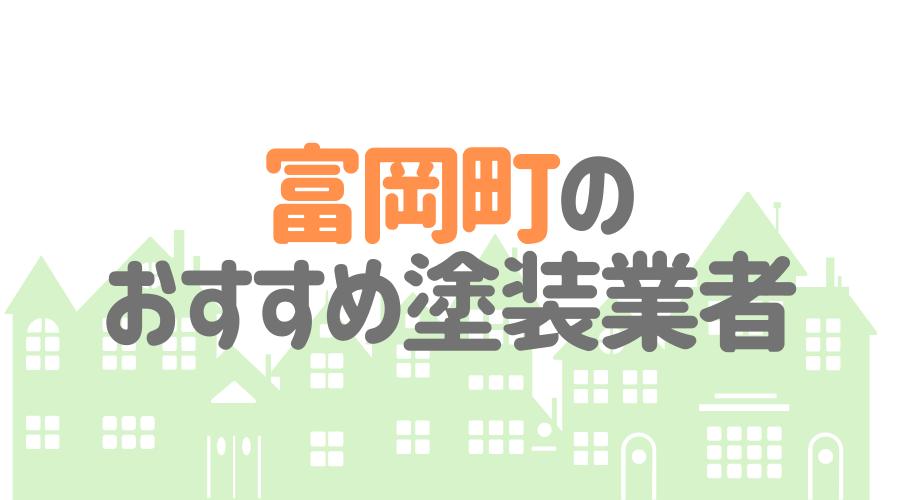 福島県富岡町のおすすめ「屋根・外壁塗装業者」一覧