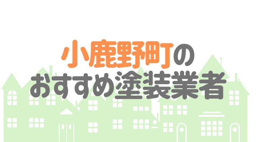 埼玉県小鹿野町のおすすめ「屋根・外壁塗装業者」一覧