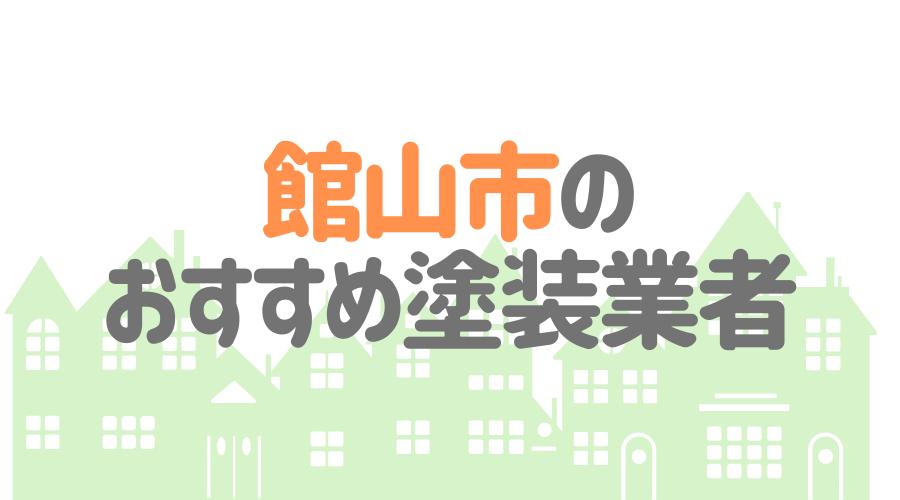 千葉県館山市のおすすめ「屋根・外壁塗装業者」一覧
