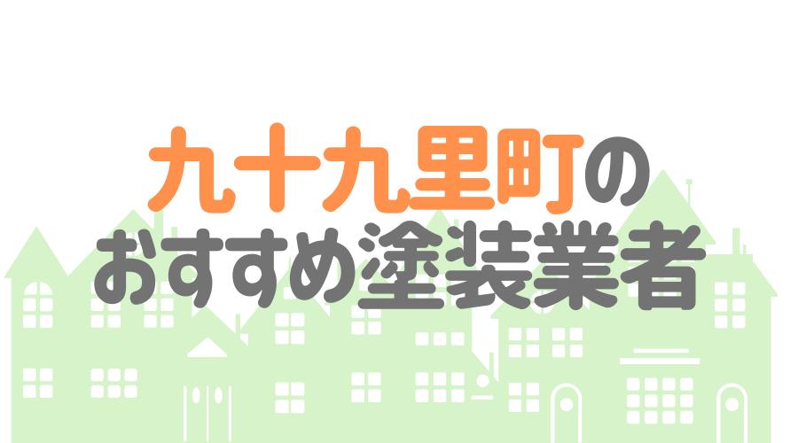 千葉県九十九里町のおすすめ「屋根・外壁塗装業者」一覧